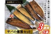 【松田町オリジナル】サバの燻製セット(5本セット)
