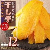 干し芋(紅はるか)12個セット