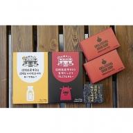 HH06:チーズ&ピザワークス淡路島オリジナルお土産セット