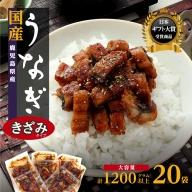 【リニューアル】おおさきうなぎ(鹿児島県産うなぎきざみ)20袋セット