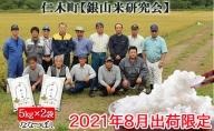 ◆2021年8月配送限定◆銀山米研究会のお米<ななつぼし>10kg(5kg×2)