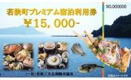 若狭町プレミアム宿泊利用券(15,000円)
