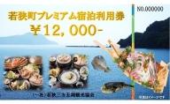 若狭町プレミアム宿泊利用券(12,000円)