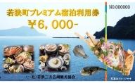 若狭町プレミアム宿泊利用券(6,000円)