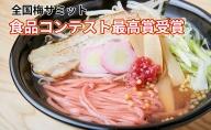梅らーめん4食入+梅干し(200g)セット