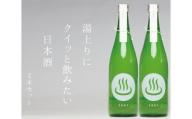 No.179 日本酒「温泉マーク1661」720ml 2本セット / お酒 磯部温泉 群馬県