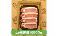 No.020 上州銘柄豚 味そ漬 みょうぎ山 約800g / 豚肉 味噌漬 ロース 群馬県
