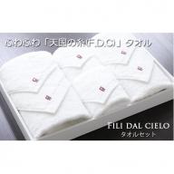 【Hello new タオル】 タオルセット(フルセット) F.D.C