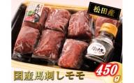 食べきりサイズ!!国産馬刺しモモ450g(タレ付き)