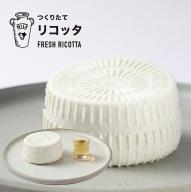 HH07:洲本市 川上牧場の朝しぼり生乳で作ったフレッシュ リコッタチーズ 100g×3個