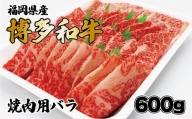 博多和牛焼肉用(バラ)600g[C2253]