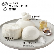HH08:【3ケ月定期便】洲本市 川上牧場の生乳で作ったフレッシュ チーズ (モッツァレラ、リコッタ、ブッラータチーズ)×3回お届け
