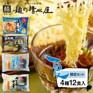 《期間限定》麺の清水屋 夏季限定セット ラーメン 台湾ラーメン 冷やし中華 醤油 味仙 食べ比べ 高山ラーメン