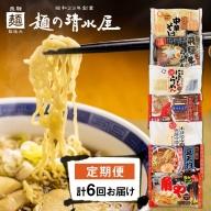 《定期便》麺の清水屋 ラーメン 中華そば 2ヶ月に1回 計6回お届け セット 高山ラーメン 食べ比べ