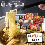 麺の清水屋 全国人気店セット 5種 14食 食べ比べ 中華そば ラーメン 高山ラーメン コラボ