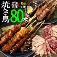 36-157_宮崎県産焼き鳥80本セット【全8種類】
