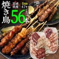 36-156_宮崎県産焼き鳥56本セット【全8種類】