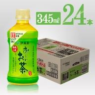 お~いお茶 緑茶電子レンジ対応 ホット345ml×24本PET