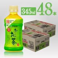 お~いお茶 緑茶電子レンジ対応 ホット345ml×24本×2ケースPET