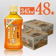 お~いお茶 ほうじ茶電子レンジ対応 ホット345ml×24本×2ケースPET