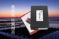 CJ004 【高品質・贈答用】佐賀県産のり/海苔/ノリ【味のり・焼きのり】増量サイズ