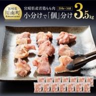 宮崎県産若鶏モモ切身IQF 250g×14袋