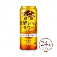 麒麟 発酵レモンサワー 500ml×24本(1ケース)【お酒 チューハイ】