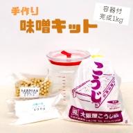 【ふるさと納税】大阪屋こうじ店 手作り味噌キット(容器付)