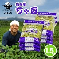 SA0553 仁助屋 ちゃ豆 計1.5kg(250g×6袋)