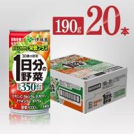 1日分の野菜190g(缶20本入り)