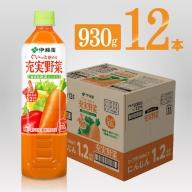 充実野菜 緑黄色野菜ミックス930g×12本PET