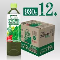 充実野菜 緑の野菜ミックス930g×12本PET