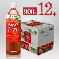 理想のトマト 900g×12本PET