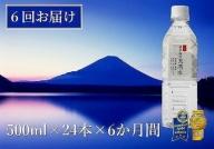 【6か月連続】 富士山の天然水 500ml×24本 <毎月お届けコース>