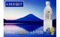 【6か月連続】 富士山の天然水 500ml×48本 <毎月お届けコース>