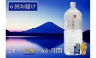 【6か月連続】 富士山の天然水 2リットル×12本<毎月お届けコース>