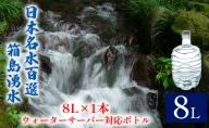 群馬の名水 箱島湧水エアL 8L×1本 ウォーターサーバー対応ボトル