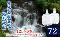 群馬の名水 箱島湧水エアL 12L×6本 ウォーターサーバー対応ボトル