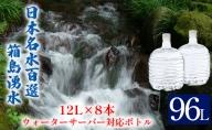 群馬の名水 箱島湧水エアL 12L×8本 ウォーターサーバー対応ボトル
