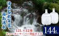 群馬の名水 箱島湧水エアL 12L×12本 ウォーターサーバー対応ボトル