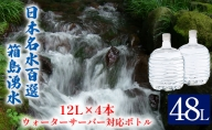 群馬の名水 箱島湧水エアL 12L×4本 ウォーターサーバー対応ボトル