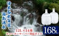 群馬の名水 箱島湧水エアL 12L×14本 ウォーターサーバー対応ボトル