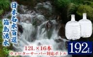 群馬の名水 箱島湧水エアL 12L×16本 ウォーターサーバー対応ボトル