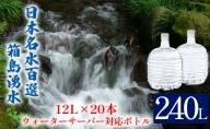 群馬の名水 箱島湧水エアL 12L×20本 ウォーターサーバー対応ボトル