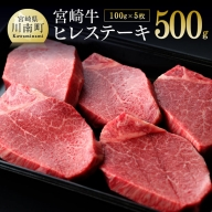 宮崎牛ヒレステーキ 100g×5枚