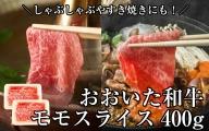 【贈答用】おおいた和牛モモスライス400g