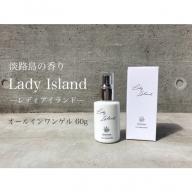 GL02:鳴門オレンジの香り配合 オールインワンゲル Lady Island(レディアイランド)