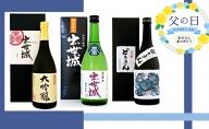 【父の日】清酒・焼酎詰め合わせ3本セット+一合枡1個