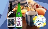 【父の日】清酒・焼酎詰め合わせ2本セット(誉富士・どうまん)+一合枡1個