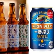 K1714 さかい河岸ブルワリー境町産クラフト地ビール&キリン一番搾り糖質ゼロ 飲み比べセット